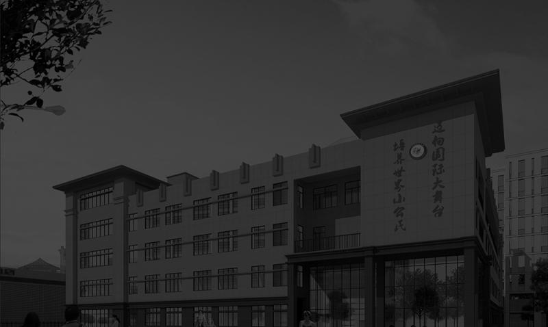 广通国际幼儿园